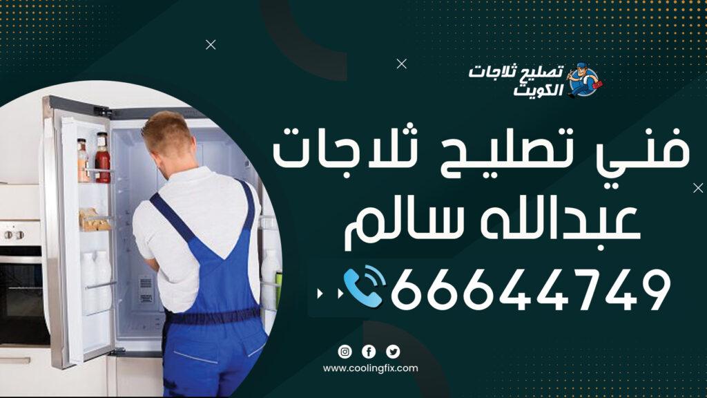 فني تصليح ثلاجات عبدالله سالم