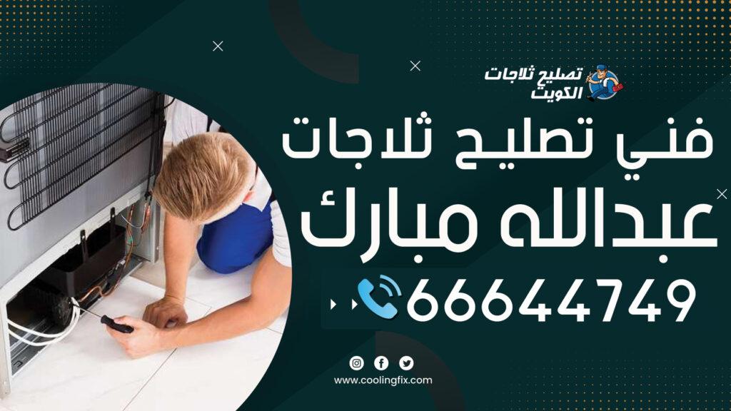 فني تصليح ثلاجات عبدالله مبارك