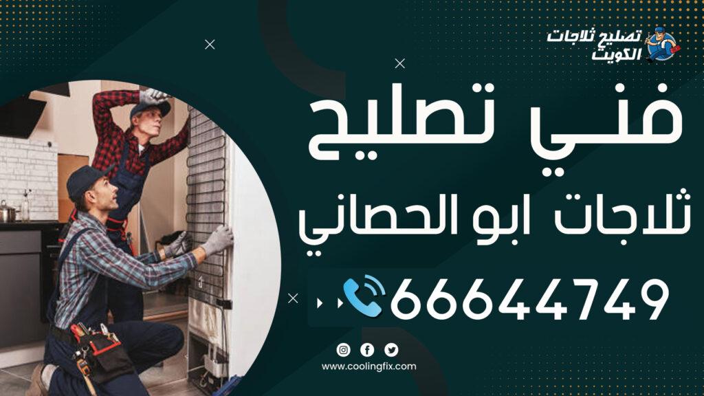 خدمة فني تصليح ثلاجات ابو الحصاني